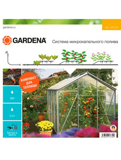 Комплект микрокапельного полива в теплице Gardena