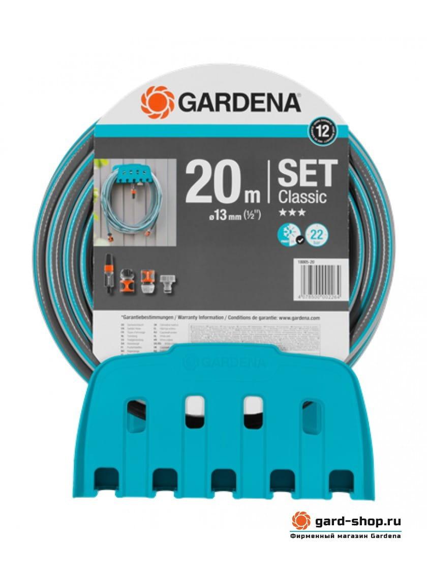 18005 18005-20.000.00 в фирменном магазине Gardena