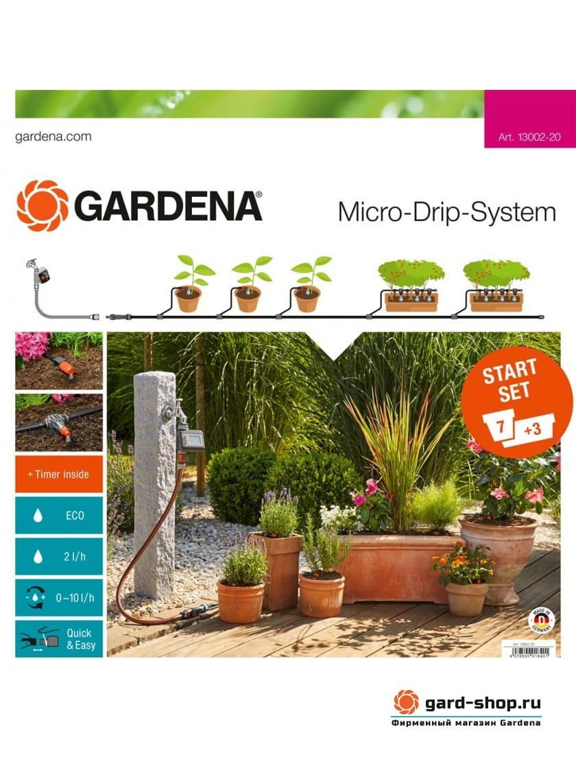 13002 13002-20.000.00 в фирменном магазине Gardena