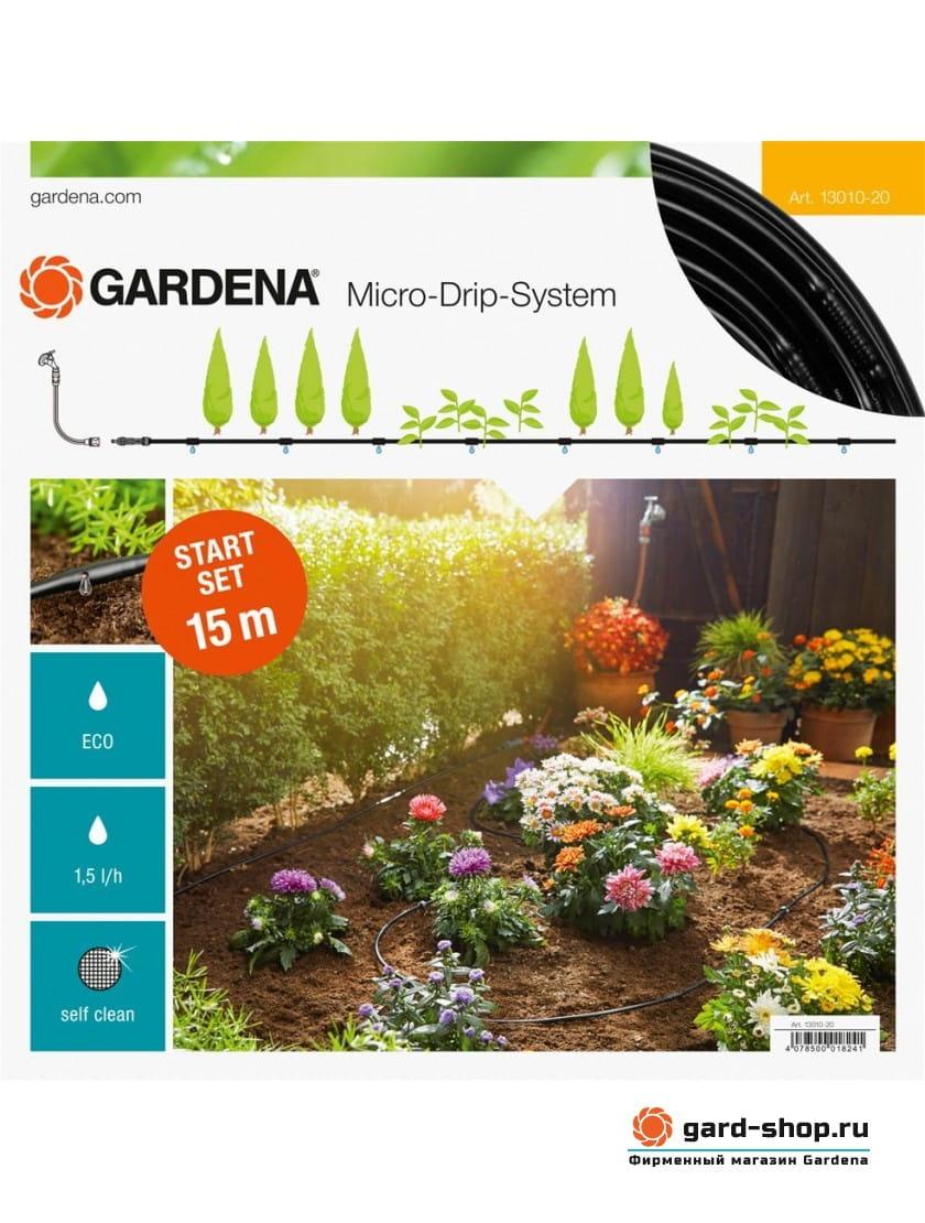 Комплект для наземной прокладки базовый Gardena