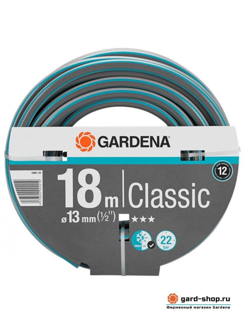 Шланг Gardena Classic 13 мм (1/2) х 18 м