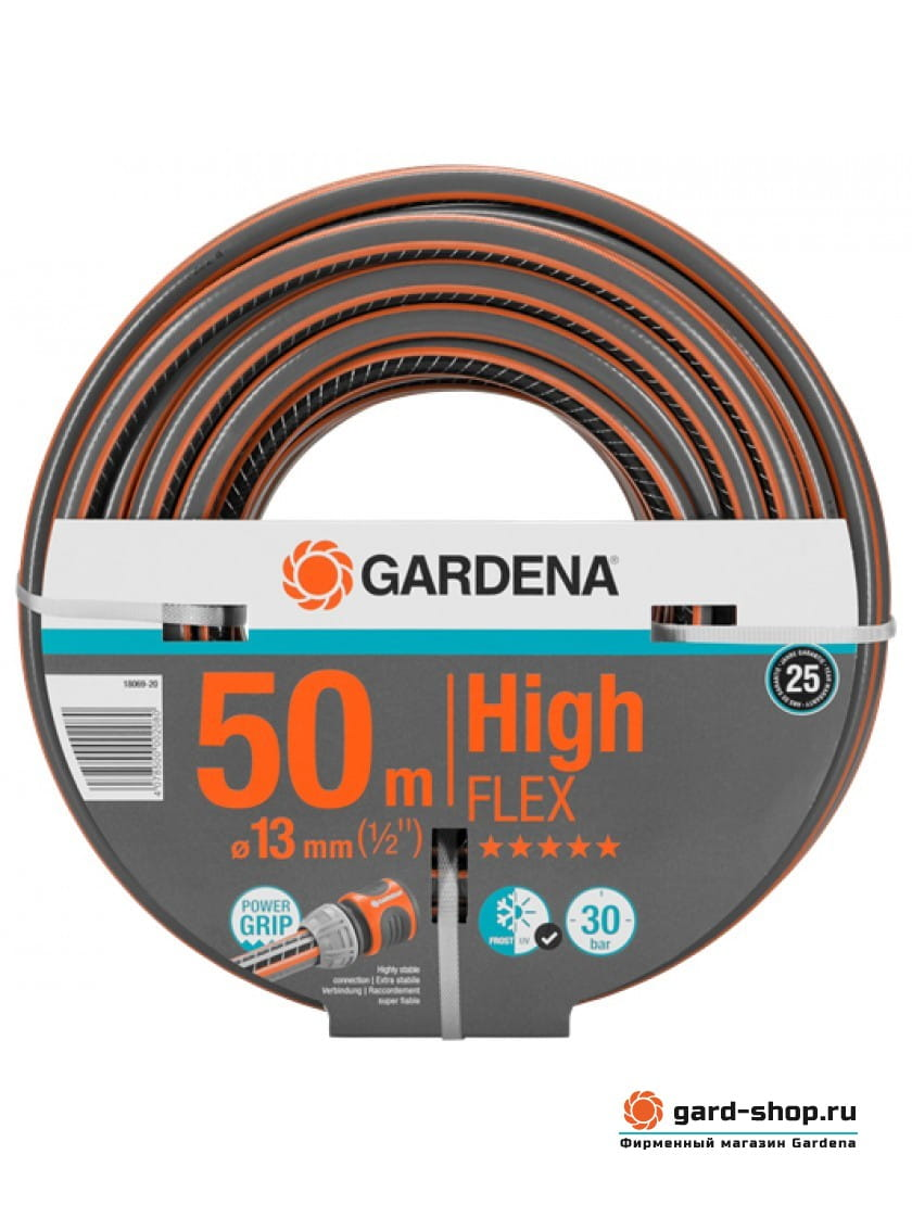 Шланг Gardena HighFlex 13 мм (1/2) 50 м